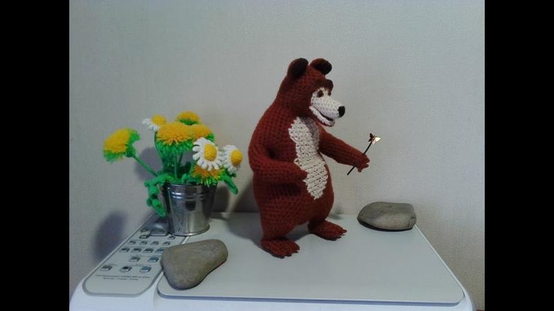 Медведь из Маша и медведь ч 1 Bear from Masha and the Bear ч 1 Amigurumi Crochet