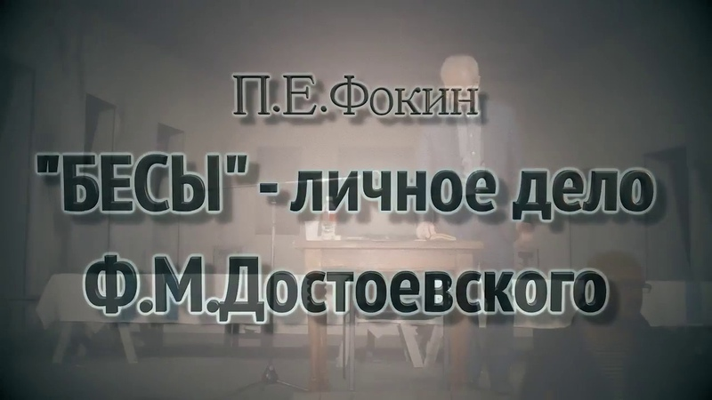 Павел Фокин: БЕСЫ - личное дело Ф. М. Достоевского.