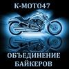 К-МОТО47 ОБЪЕДИНЕНИЕ БАЙКЕРОВ КИРОВСКОГО РАЙОНА