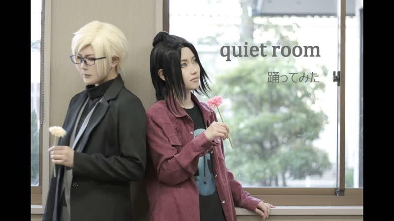 【A3!】左莇で quiet room 踊ってみた【コスプレ】 1080 x 1920 sm35436038