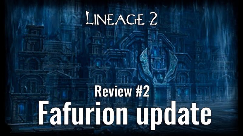 Lineage 2 The Epic Tales of Aden Episode 6 Fafurion обзор от Арама Часть 2