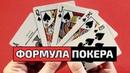 Формула Покера   карточный фокус   лучший фокус   история покера   обучение