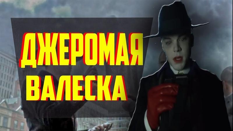 ДЖЕРОМАЯ ВАЛЕСКА