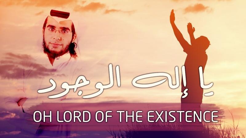 يا إله الوجود | محمد_المقيط 2019