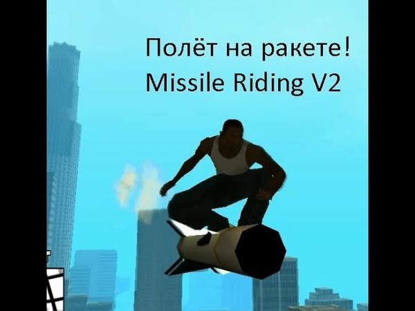 ПОЛЁТ НА РАКЕТЕ ! - Missile Riding V2 (Gta Sa)