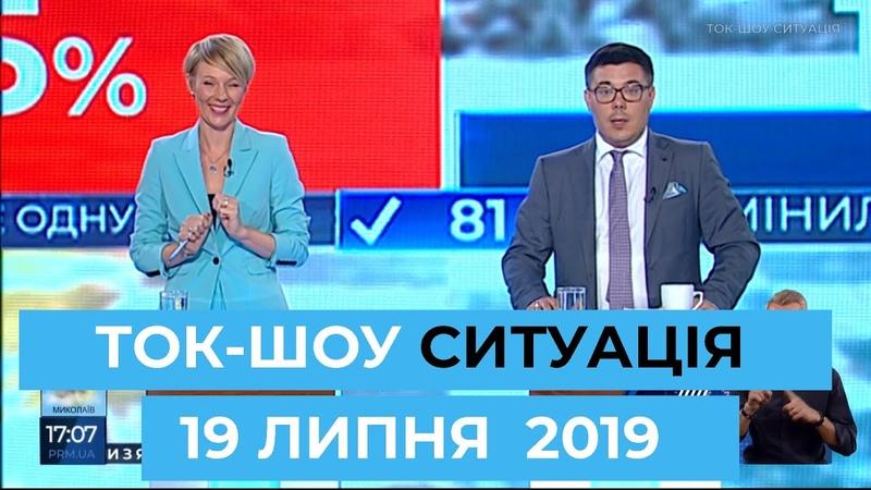 Ток-шоу СИТУАЦІЯ з Тарасом Березовцем та Мариною Леончук Ефір від 19 липня 2019 року