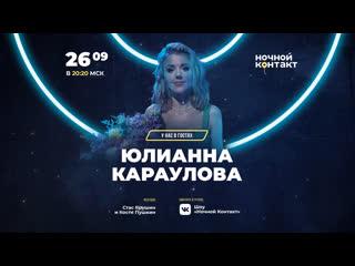 """Юлианна караулова в гостях шоу """"ночной контакт"""""""