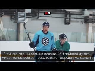 """""""Между нами много общего"""": приехавший играть в Сибирь американский хоккеист развенчал стереотипы о россиянах"""