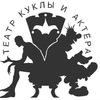 """Театр куклы и актера """"СКОМОРОХ"""""""