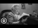 А.Чехов. Драма. Ф.Раневская и Б.Тенин (1960)СССР