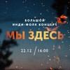 "22.12 | ""МЫ ЗДЕСЬ"" | Opera Club"