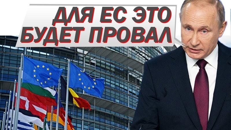 Россuя плаkать НЕ БУДЕТ!Отмена Европарламентом «Соглашения о партнерстве с Россuей»
