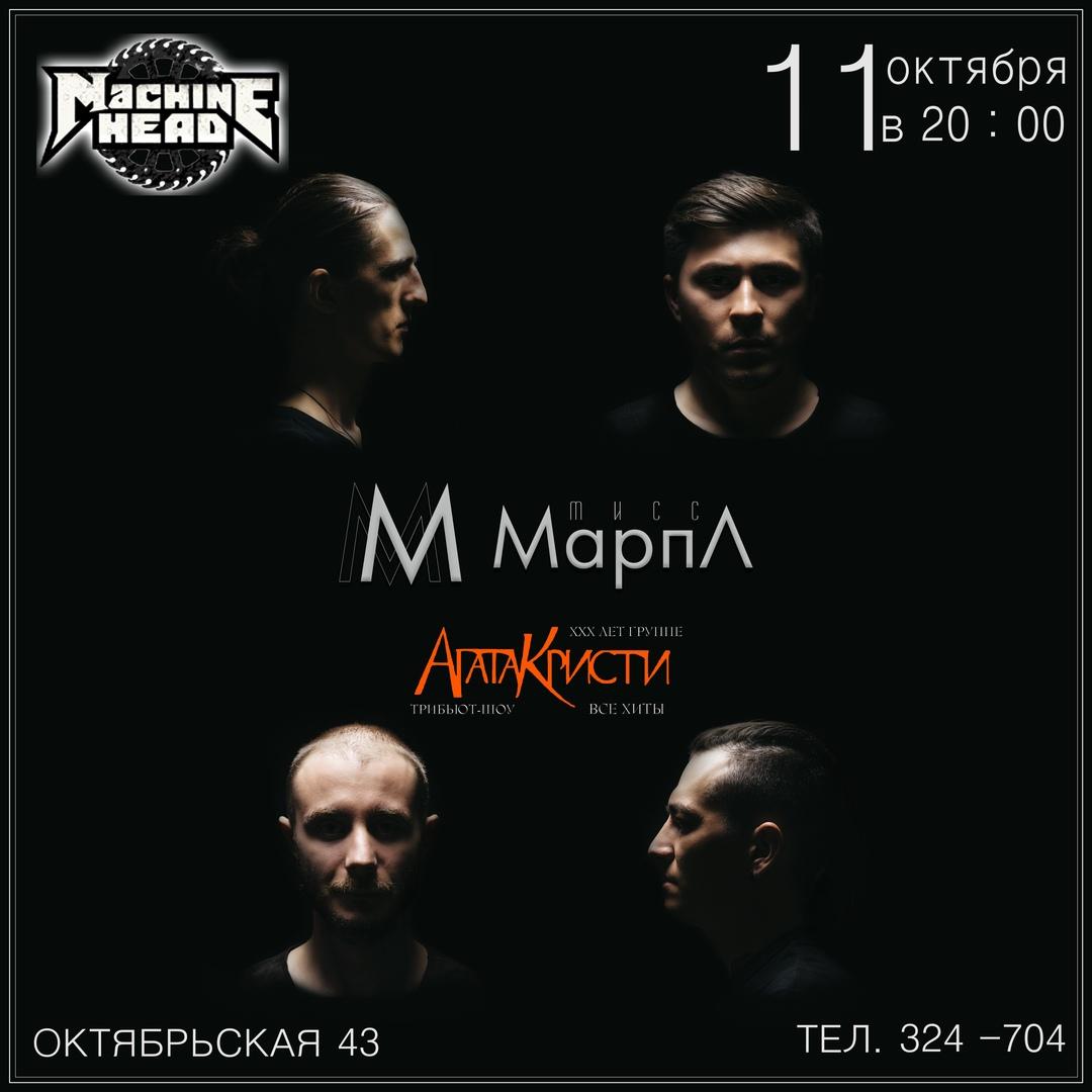 Афиша Саратов МИСС МАРПЛ / 11.10 / MACHINE HEAD