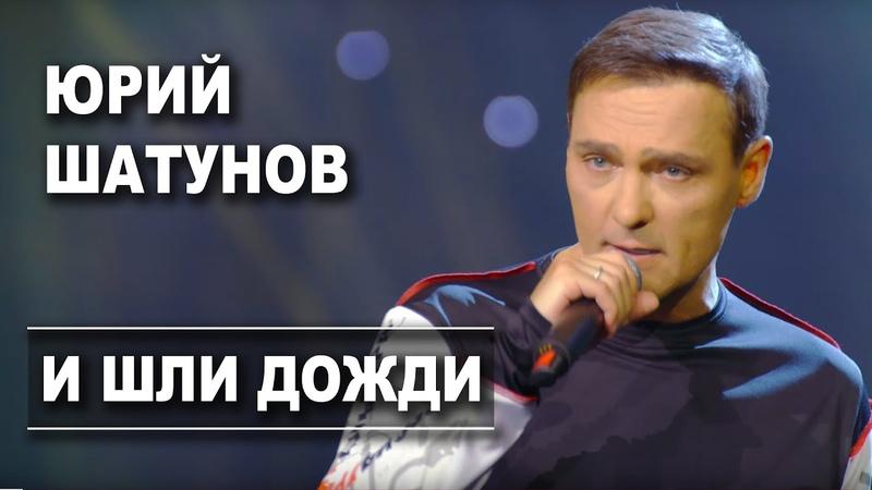 Юрий Шатунов - И шли дожди Official Video