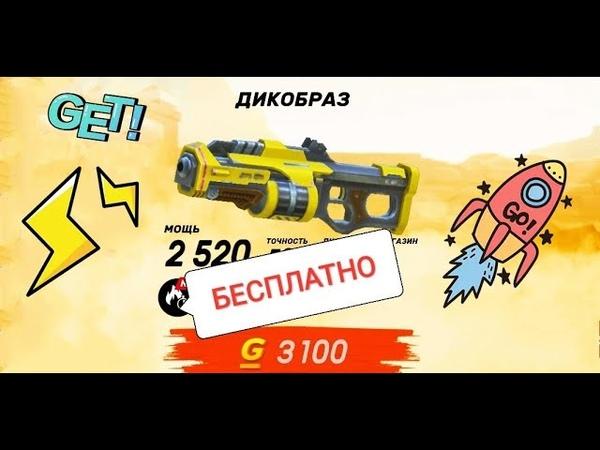Guns of boom дикобраз бесплатно без доната джаггернаут и полная броня за 660 рублей