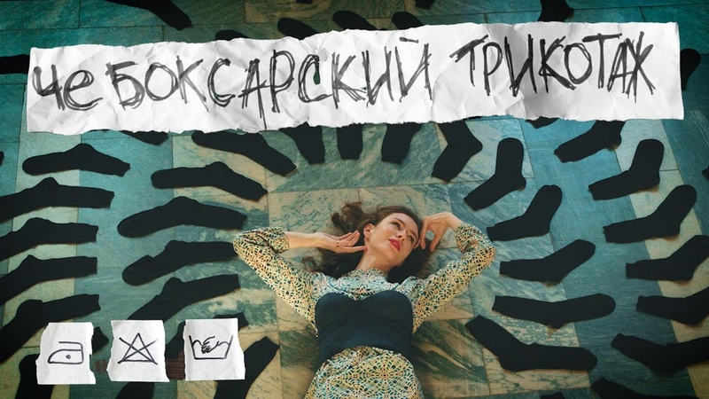 тренд 2020 чувашский стиль (несогласованная реклама Чебоксарского трикотажа)