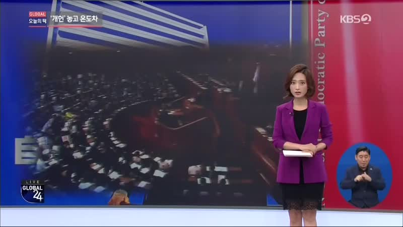 KBS 글로벌24 (화) 2019-07-23