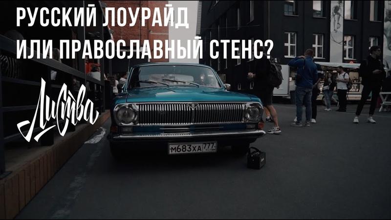 [DNA] Листва. Русский лоурайд или православный стенс. Стим-панк свадьба!