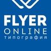 Типография Flyer-Online | Нижний Новгород