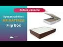 Кроватный бокс Flip Box с подъемным механизмом