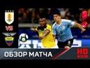17 06 2019 Уругвай Эквадор 4 0 Обзор матча