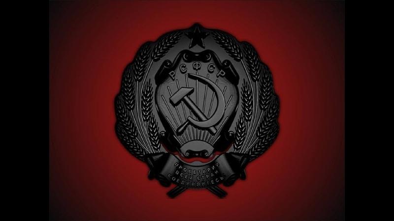10. Собрание от 19 апреля 2019 г с Верховным Главнокомандующим Государства РСФСР.