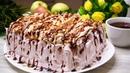 Само Название говорит за себя Лучший в мире Торт VERDENS BESTE KAKE Норвежский торт