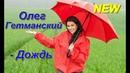 Обалденная песня Послушайте Олег Гетманский - Дождь