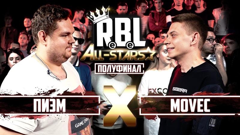 RBL ПИЭМ VS MOVEC (12 ALL STARS, RUSSIAN BATTLE LEAGUE)