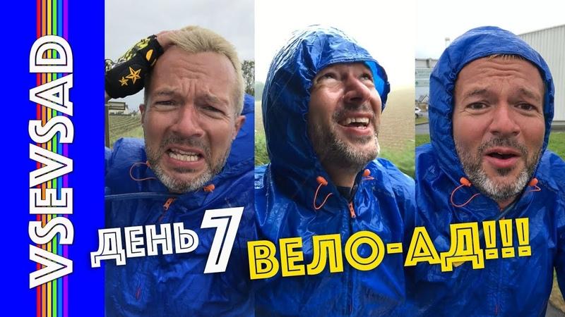 ХУДШИЙ ДЕНЬ КАК МЫ ВЫЖИЛИ в шторм Мигель и ветер 110 км ч ВЛОГ Велотур Франция Бретань День 7