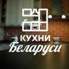 КУХНИ БЕЛАРУСИ | ZOV БЕЛГОРОД