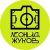 LeoZhukov - Фотограф. Спортивный