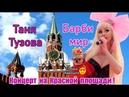 Таня Тузова живая кукла - Барби мир. Концерт на Красной площади.