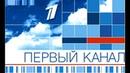 НОВОСТИ 23.07.2019.09.00. Главные новости дня 1 канал. Новости сегодня. Последние новости дня.