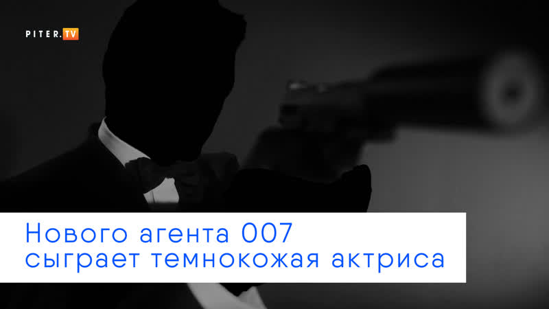 Нового агента 007 сыграет темнокожая актриса