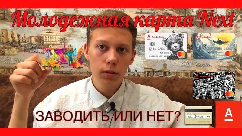 720p 60 FPS МОЛОДЕЖНАЯ КАРТА АЛЬФА БАНКА NEXT