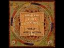Тибетская Книга мёртвых Бардо Тхёдол читает Роман Волков
