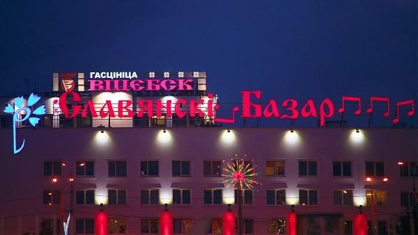 Славянский базар 2019 программа, афиша концертов, кто выступает