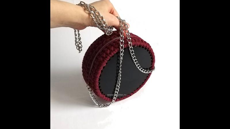 Круглая вязаная сумка с применением основ из оргстекла Крючком из трикотажной пряжи