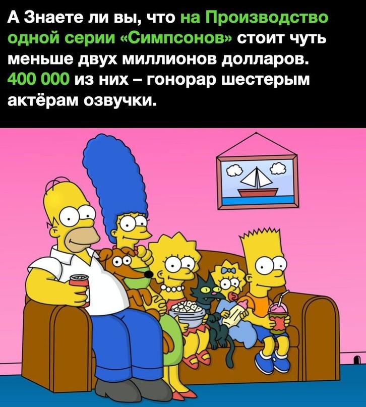 А вы любите смотреть Симпсонов?