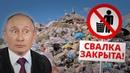 МУСОРНЫЙ ОБМАН - Статистика против пропаганды!