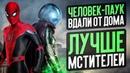 Человек-паук 2 Вдали от дома - ЛУЧШЕ МСТИТЕЛЕЙ обзор фильма