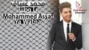 محمد عساف - يا وطنا | Mohammed Assaf - Ya Watan