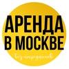 АРЕНДА В МОСКВЕ жилье без посредников