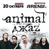 ANIMAL ДЖАZ | 20 октября | Воронеж | ARENA HALL