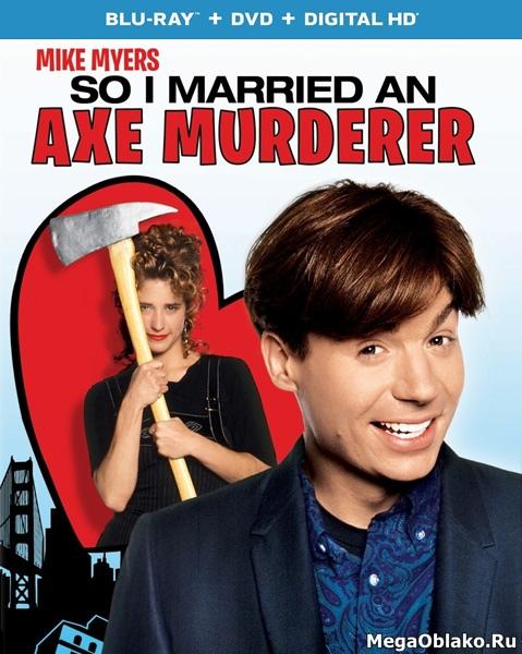Я женился на убийце с топором / So I Married an Axe Murderer (1993/BDRip/HDRip)