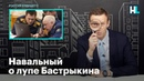 Навальный о лупе Бастрыкина
