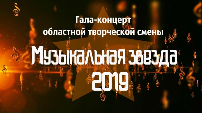Гала-концерт областной творческой смены Музыкальная звезда 2019