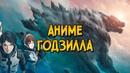 Годзилла-Земля из аниме Годзилла предыстория, способности, биология