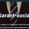 www.garant-social.ru